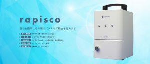 バクテリア(微生物)迅速検出装置 rapisco