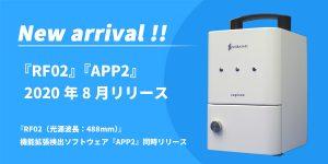 New arrival !! 『RF02』『APP2』 2020年8月リリース 『RF02(光源波長:488mm)』 機能拡張検出ソフトウェア『APP2』同時リリース